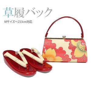 草履バッグセット Mサイズ エナメル |kimonowashou