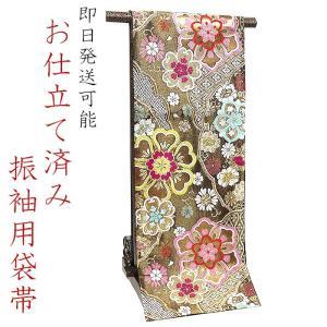 お仕立て済み 振袖用袋帯|kimonowashou