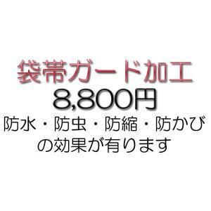 袋帯ガード加工|kimonowashou