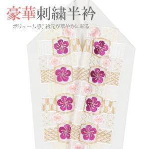刺繍半襟 振袖セットでお選びの場合3,000円の差額になります|kimonowashou