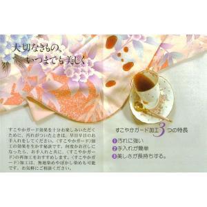 未仕立て着物ガード加工|kimonowashou