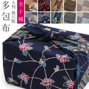 大判 風呂敷 小粋 和の詩 全10種 多包布 綿100% 着物 ソファー ベッド カーテン こたつ こたつ布団 メール便対応
