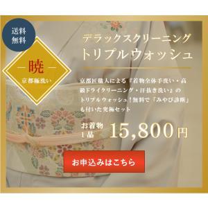 着物 クリーニング 宅配【- 暁 - 京都極洗い】デラックスクリーニング トリプルウォッシュ