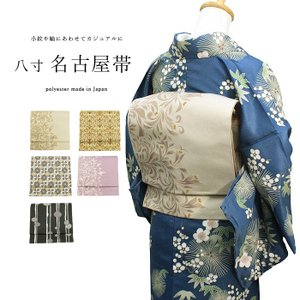 名古屋帯 八寸 日本製 シンプル 小紋や紬に
