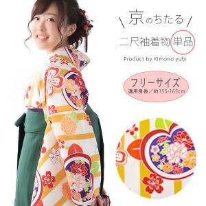 卒業式 袴 京のちたる 袴セット 袴・二尺袖着物・半巾帯・重ね衿 4点セット