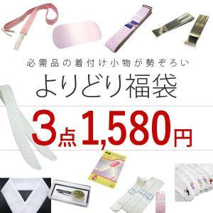 着付け小物福袋 3点で1,333円 全16種類から選べます 着付け小物 和装小物 セット 福袋 着物...