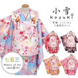 七五三 3才 着物 小雪-Koyuki7点セット(雪輪)  ...
