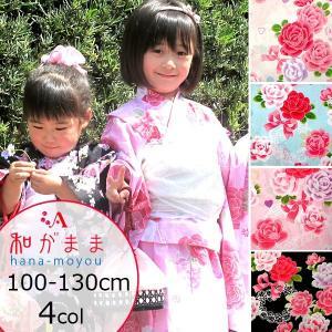子供浴衣 女の子 キッズ サイズ100 110 120 130cm 和がまま 花 全4色