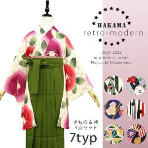 卒業式 袴 レトロモダン 袴セット 袴・二尺袖着物・半巾帯 3点セット