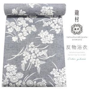 龍村美術きもの  120年の歴史ある、京都の老舗織物メーカー 龍村美術織物  織物の世界に「革新」を...