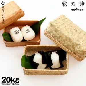 【新米】秋の詩 環境こだわり米 玄米20kg/白米20kg【...
