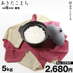 お米 あきたこまち 玄米5kg 平成30年 滋賀県産 2018|kimsho