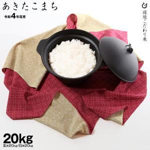 お米 あきたこまち 玄米20kg 白米20kg 平成30年 滋賀県産 2018|kimsho