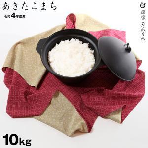 お米 あきたこまち 10kg 平成30年 滋賀県産 2018|kimsho