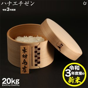 【新米】ハナエチゼン 玄米20kg/白米20kg【平成29年...