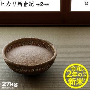 お米 ヒカリ新世紀 玄米30kg 精米済み白米27kg 平成30年 滋賀県産 2018|kimsho