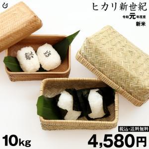 お米 ヒカリ新世紀 白米 玄米10kg 平成30年 滋賀県産 2018|kimsho