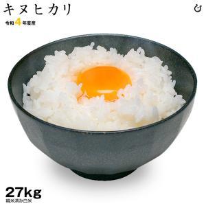 お米 キヌヒカリ 玄米30kgまたは白米27kg 平成30年度 滋賀県産 2018|kimsho