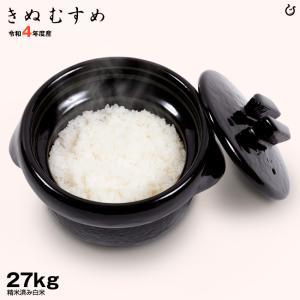 お米 きぬむすめ 玄米30kg 白米27kg 平成30年度 滋賀県産 2018|kimsho