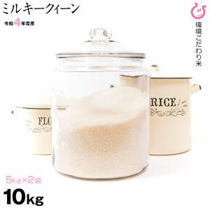 ミルキークイーン 10kg 令和2年 滋賀県産 送料無料