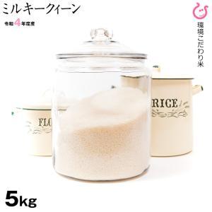 【新米】ミルキークイーン 環境こだわり米 白米5kg【平成2...