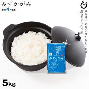 新米!【令和元年:滋賀県産】みずかがみ 環境こだわり米 玄米/白米5kg 【送料無料】|kimsho