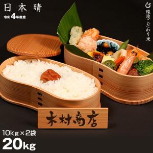 【新米】日本晴 環境こだわり米  玄米20kg/白米20kg...