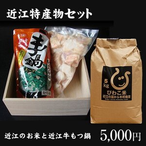 母の日 近江セット 予約販売 ギフト お米と近江牛 もつ鍋肉をセット販売!!|kimsho