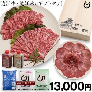 母の日 近江セット 予約販売 ギフト お米と近江牛をセット販売!!|kimsho