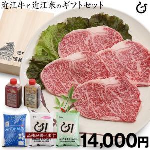 母の日 近江セット 予約販売 ギフト お米と近江牛:ステーキ牛4枚をセット販売!!