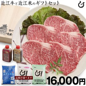 母の日 近江セット 予約販売 ギフト お米と近江牛 ステーキ牛5枚をセット販売|kimsho