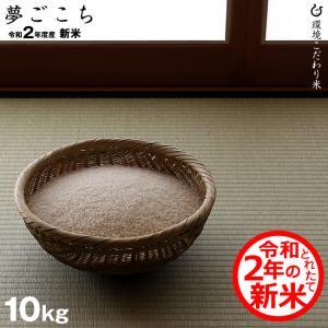 夢ごこち 環境こだわり米 白米10kg【平成29年:滋賀県産...