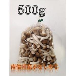 しめじ栽培36年。 長野県南信州の木村きのこ園が無農薬栽培した歯ごたえたっぷりのぶなしめじです。 調...