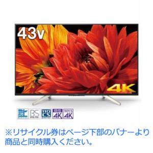【納期約7〜10日】SONY ソニー KJ-43X8500G 43V型 4K液晶テレビ BRAVIA KJ43X8500G|kimuraya-select
