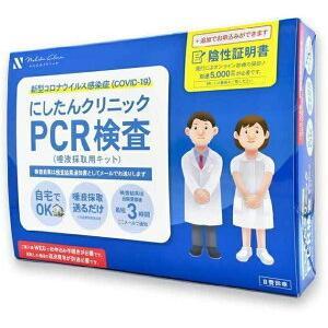 【在庫あり翌営業日発送OK F-2】【返品不可】にしたんクリニック 新型コロナウイルス感染症 PCR...