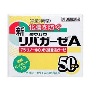 「第3類医薬品」新リバガーゼA|kimuraya-select