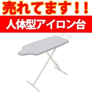 【納期約7〜10日】YJ-7317 山崎実業 スタンド式人体型アイロン台「ラッピング不可」|kimuraya-select