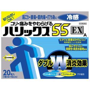 「第3類医薬品」ハリックス55EX冷感A 20枚|kimuraya-select
