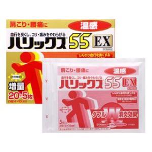 「第3類医薬品」ハリックス55EX温感A 20枚+5枚 kimuraya-select