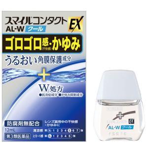 「第3類医薬品」スマイルコンタクト AL-Wクール 12mL kimuraya-select