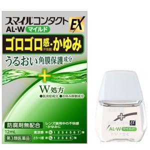 「第3類医薬品」スマイルコンタクト AL-Wマイルド 12mL kimuraya-select