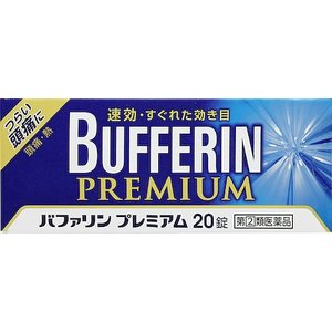 「第(2)類医薬品」「税 控除対象」バファリンプレミアム 20錠「風邪薬」「かぜ薬」|kimuraya-select