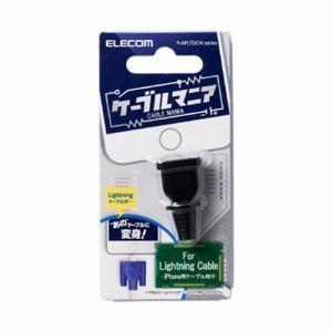 「納期約1〜2週間」ELECOM エレコム P-APLTDCNACBK ケーブルフィギュア CABLE MANIA コンセント(ブラック) PAPLTDCNACBK|kimuraya-select