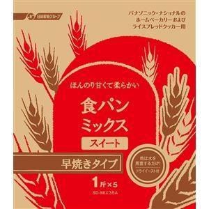 SD-MIX35A パナソニック ホームベーカリー専用 食パンミックス スイート (1斤) 早焼きコース用 SDMIX35A|kimuraya-select
