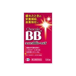 「第3類医薬品」エーザイ チョコラBB ローヤルT 56錠|kimuraya-select