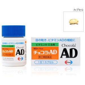 「第(2)類医薬品」チョコラAD 50カプセル|kimuraya-select