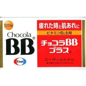 「第3類医薬品」エーザイ チョコラBBプラス 120錠|kimuraya-select
