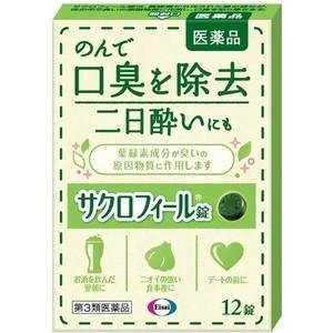 「第3類医薬品」サクロフィール 12錠|kimuraya-select