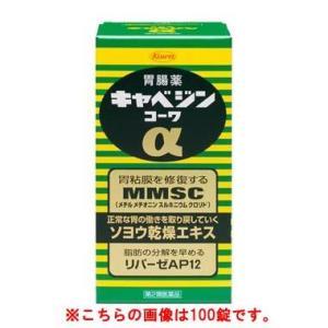 「第2類医薬品」キャベジンコーワα 300錠の関連商品4