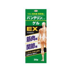 「第2類医薬品」「税 控除対象」ババンテリンコーワゲルEX 35g kimuraya-select